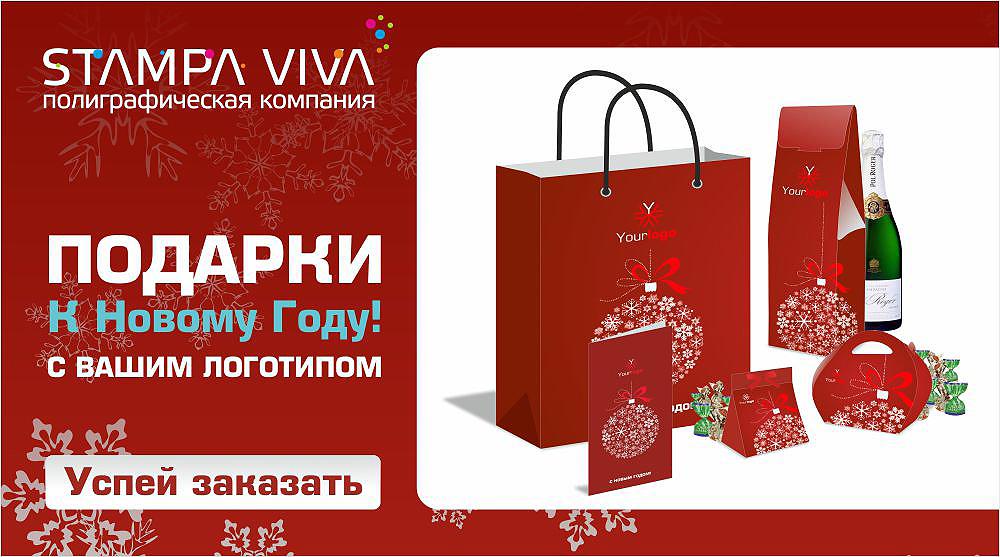 Предложение сувенирной продукции к новому году