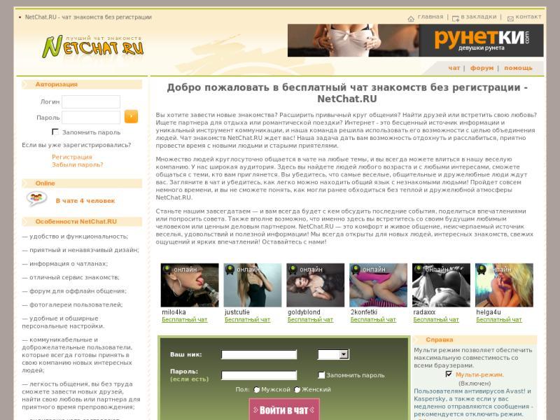 Секс знакомства сайты москвы