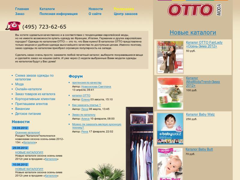 Сайты Заказа Товаров