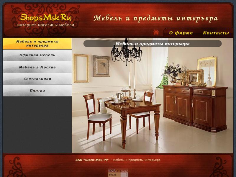 """""""shops.msk.ru"""" - мебельный интернет-магазин продажа мебели и."""