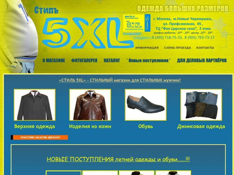 Сеть Магазинов Одежды Больших Размеров