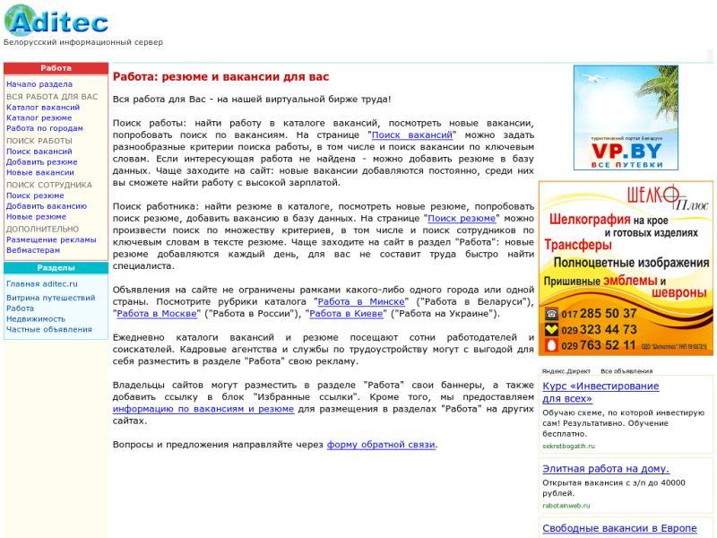 шут самый сайт по поиску работы в москве труд ру формс современный