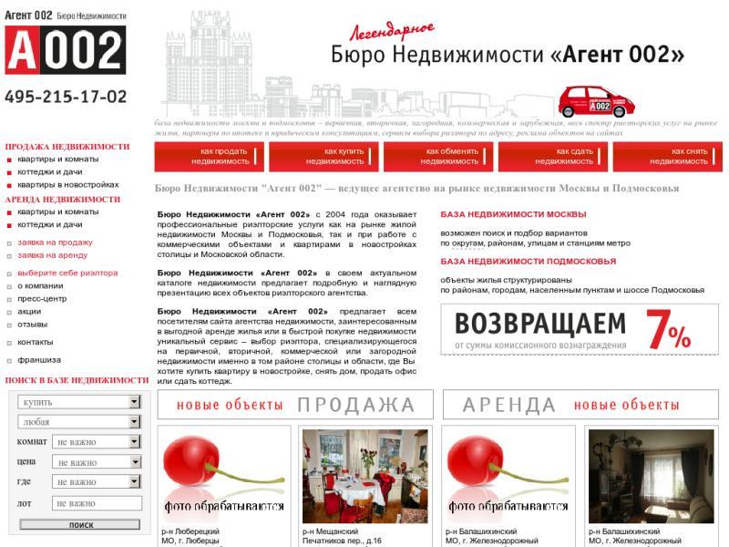 Агентство недвижимости аренда москва отзывы