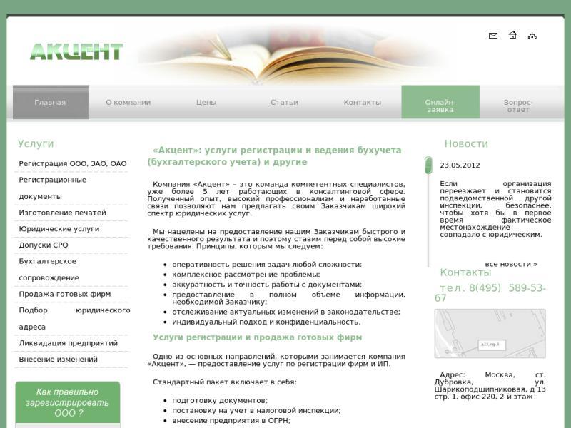 пакет документов для регистрации ооо изменений