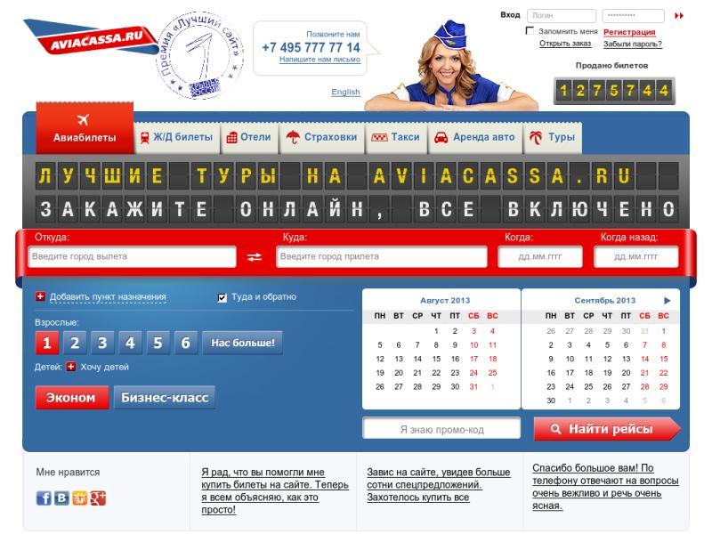Сайт Билеты Дешево Ру