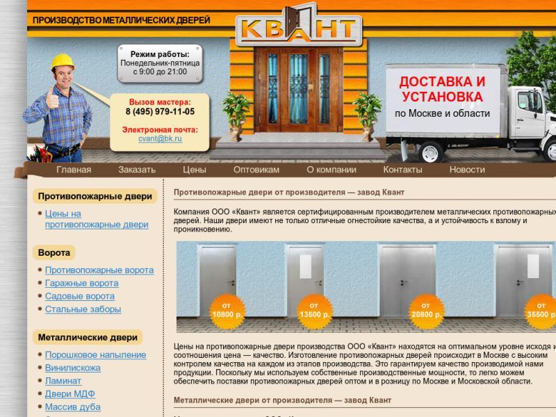 завод производитель стальных дверей в москве