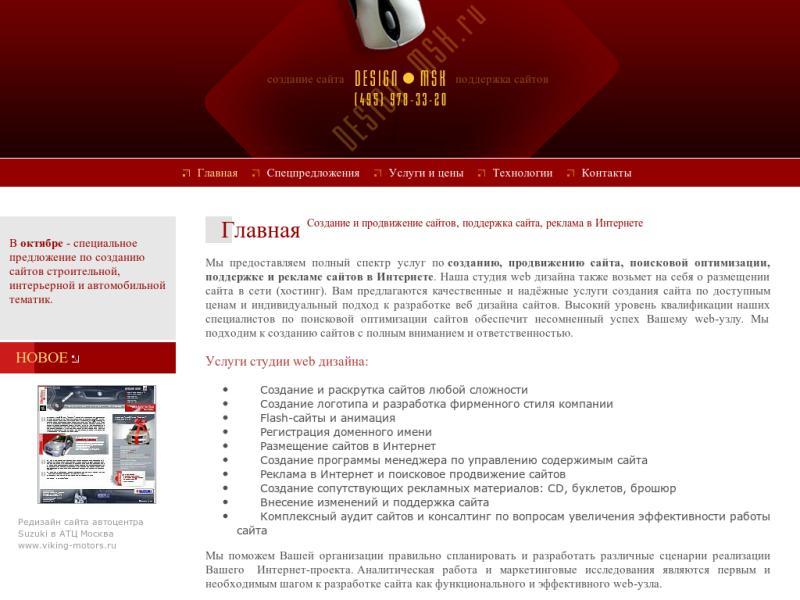 Дизайн и раскрутка сайта