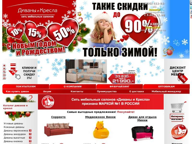 Диваны и кресла сеть салонов в Москве