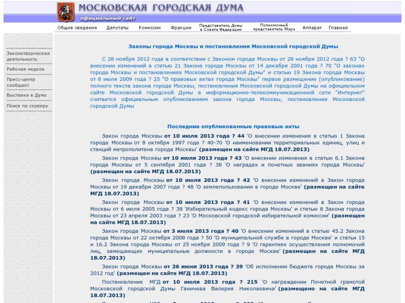 Законы города Москвы  MosOpenru