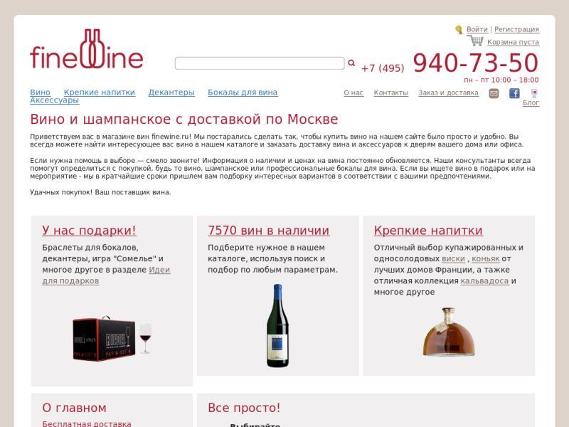 Вино И Аксессуары Купить В Москве Доставкой