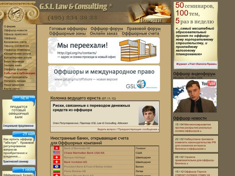 Описание услуг: создание оффшоров, открытие банковских счетов в иностранных банках, аудит, бухгалтерские услуги