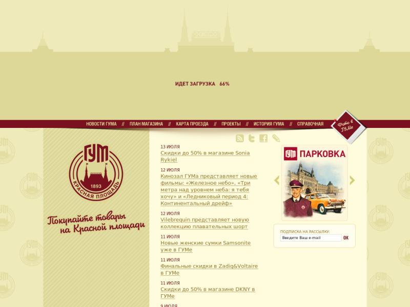 """""""ГУМ """" - магазин товаров повседневного спроса : Москва."""