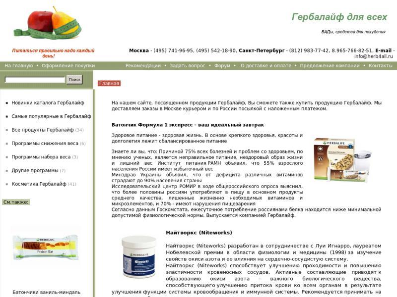 Программа снижения веса москва