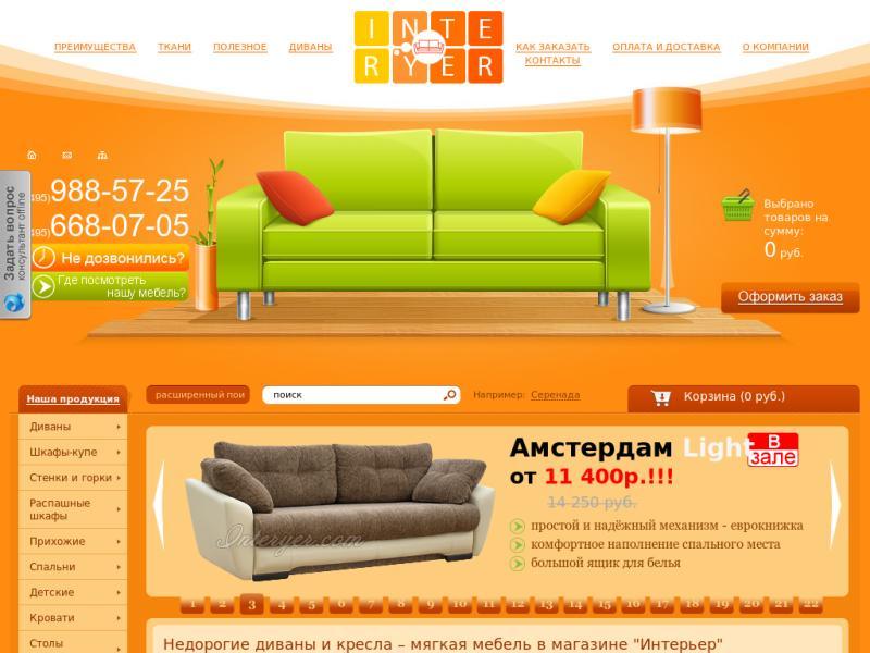 100 Диванов Каталог Москва