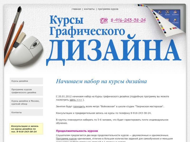 Курс графического дизайна лучшее
