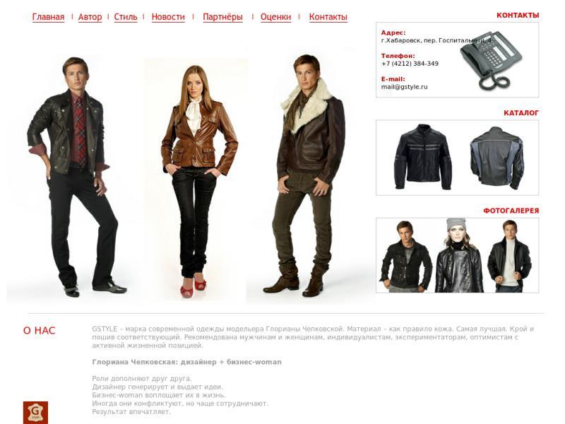 Сайт Одежды G-Style Shop