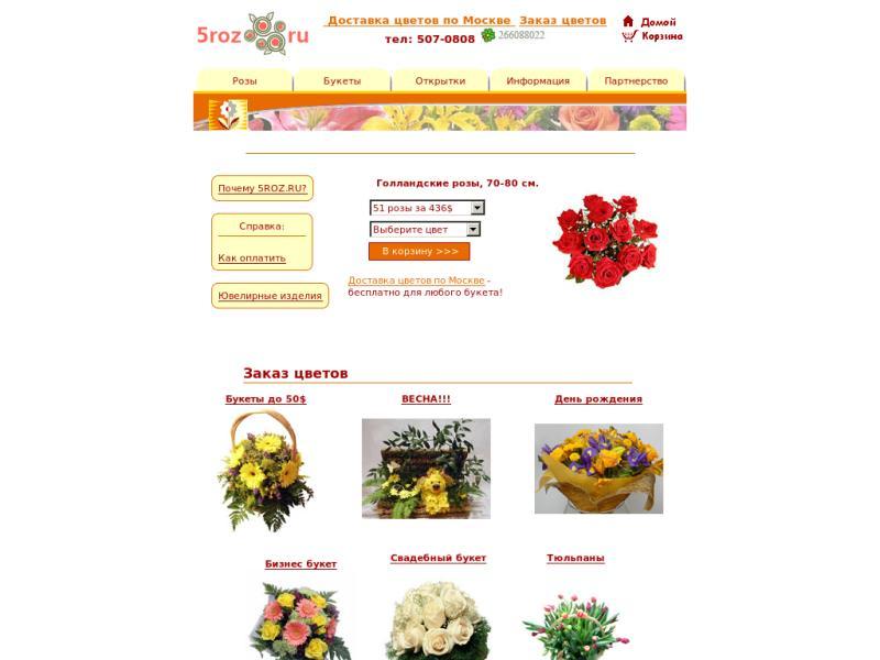 Флористика как, службы заказа и доставки цветов киев