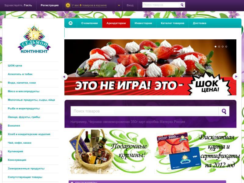 7 Континент Сеть Магазинов Москва