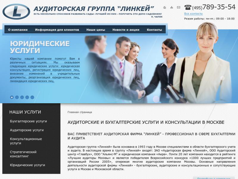 Центр бухгалтерских услуг и аудита бухгалтер дмитров