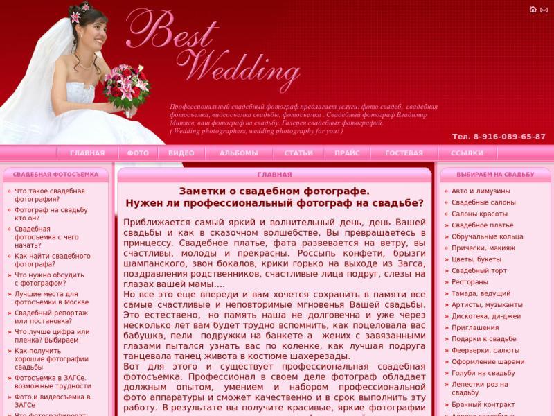 взрослую критерии выбора свадебного фотографа список нашей очередной