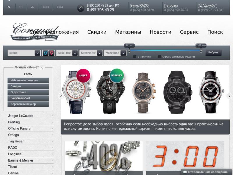 Интернет Магазин Швейцарских Часов Москва