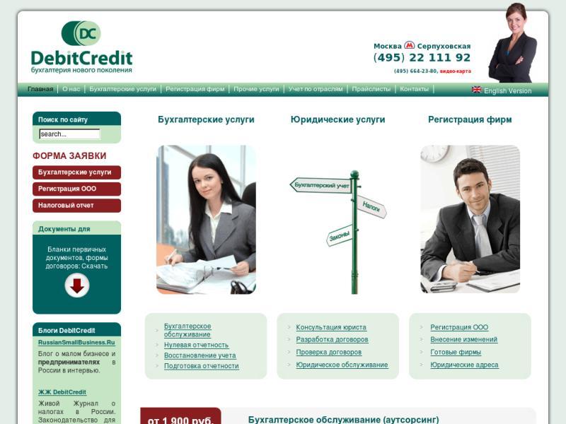 Поиск клиентов бухгалтерские услуги бухгалтерский учет услуг производственного характера