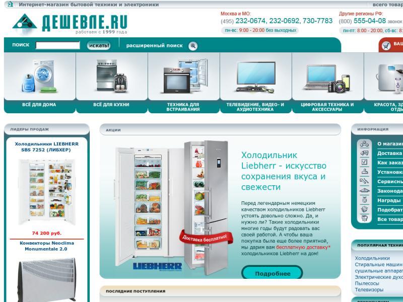 Интернет Магазин Бытовой Техники Москва Каталог